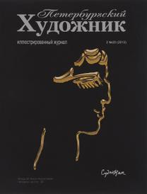 Петербургский художник, №2(20), 2013,