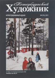 Петербургский художник, №1(19), 2013,