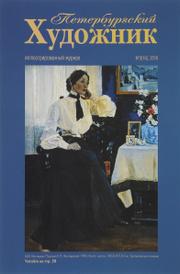 Петербургский художник, №3(16), 2010,