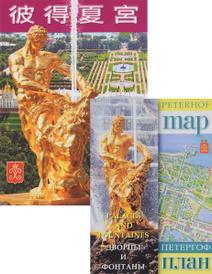 Петергоф (+ карта), Е. Я. Кальницкая
