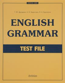 English Grammar. Test File. Учебное пособие, Т. Ю. Дроздова, А. И. Берестова, Н. А. Курочкина