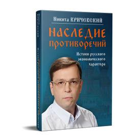 Наследие противоречий. Истоки русского экономического характера, Никита Кричевский