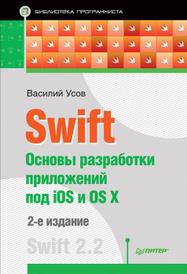 Swift. Основы разработки приложений под iOS и OS X, Василий Усов