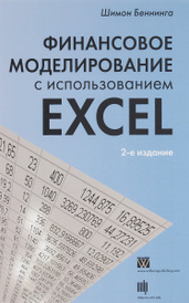 Финансовое моделирование с использованием Excel, Шимон Беннинга