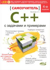 Самоучитель С++ с примерами и задачами (+ виртуальный CD), А. Н. Васильев