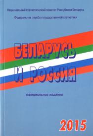 Беларусь и Россия. 2015,