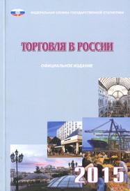 Торговля в России. 2015,