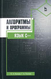 Алгоритмы и программы. Язык C++. Учебное пособие, Е. А. Конова, Г. А. Поллак