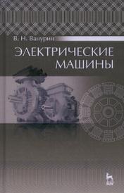 Электрические машины, В. Н. Ванурин