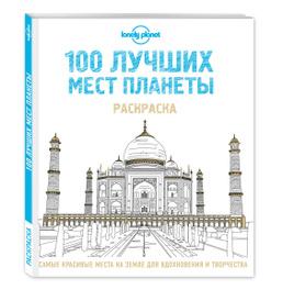 100 лучших мест планеты. Раскраска,