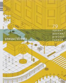 Проект Россия, №79, 2016. Улицы / Project Russia: 79: 2016: Streets,