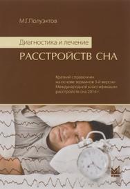Диагностика и лечение расстройств сна, М. Г. Полуэктов