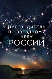 Путеводитель по звездному небу России, Ирина Позднякова, Ирина Катникова