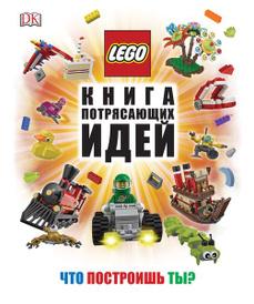 LEGO. Книга потрясающих идей, Дэниел Липковиц