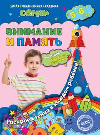 Внимание и память: для детей 5-6 лет, Липина С.В., Маланка Т.Г.