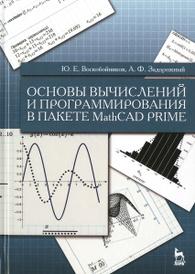 Основы вычислений и программирования в пакете MathCAD PRIME. Учебное пособие, Ю. Е. Воскобойников, А. Ф. Задорожный