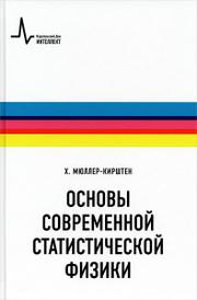 Основы современной статистической физики. Учебное пособие, Х. Мюллер-Кирштен
