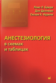 Анестезиология в схемах и таблицах, Лоис Л. Бриди, Дон Диллман, Сюзан Х. Нурили