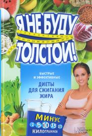 Я не буду толстой! Быстрые и эффективные диеты для сжигания жира, Елизавета Коротяева