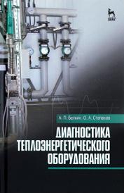 Диагностика теплоэнергетического оборудования. Учебное пособие, А. П. Белкин, О. А. Степанов