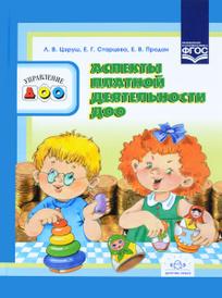 Аспекты платной деятельности ДОО, Л. В. Цэруш, Е. Г. Старцева, Е. В. Продан