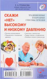 """Скажи """"нет"""" болезням сердца. Скажи """"нет"""" высокому и низкому давлению, Е. А. Романова"""