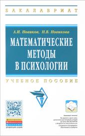 Математические методы в психологии. Учебное пособие, А. И. Новиков, Н. В. Новикова