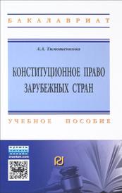 Конституционное право зарубежных стран. Учебное пособие, А. А. Тимошенкова