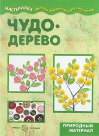 Чудо-дерево, С. Н. Савушкин