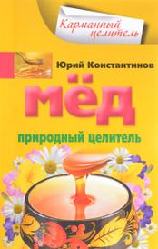 Мед. Природный целитель, Юрий Константинов