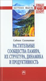 Растительные сообщества Памира, их структура, динамика и продуктивность, Саломатшо Сабоиев