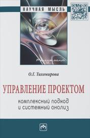 Управление проектом. Комплексный подход и системный анализ, О. Г. Тихомирова