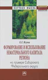 Формирование и использование нематериального капитала региона, Ягупа Е. Г., Федосова Р. Н.