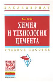 Химия и технология цемента. Учебное пособие, Б. А. Усов