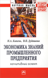 Экономика знаний промышленного предприятия. Когнитивный аспект, Н. А. Кипень, В. П. Дудяшова