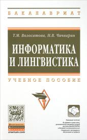 Информатика и лингвистика. Учебное пособие, Т. М. Волосатова, Н. В. Чичварин