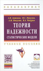 Теория надежности. Статистические модели. Учебное пособие, А. В. Антонов, М. С. Никулин, А. М. Никулин, В.А. Чепурко