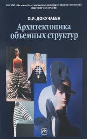 Архитектоника объемных структур, О. И. Докучаева
