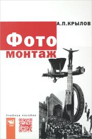 Фотомонтаж. Учебное пособие, А. П. Крылов