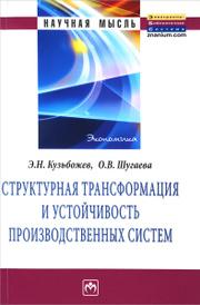 Структурная трансформация и устойчивость производственных систем, Э. Н. Кузьбожев, О. В. Шугаева