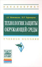 Технология защиты окружающей среды (теоретические основы). Учебное пособие, А. Г. Ветошкин, К. Р. Таранцева