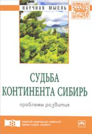 Судьба континента Сибирь. Проблемы развития. Экспертный дискурс,