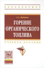 Горение органического топлива. Учебное пособие, А. А. Кудинов