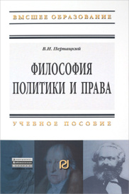 Философия политики и права. Учебное пособие, В. И. Пернацкий