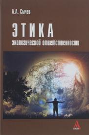 Этика экологической ответственности, А. А. Сычев