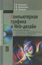 Компьютерная графика и web-дизайн. Учебное пособие (+ CD), Т. И. Немцова, Т. В. Казанкова, А. В. Шнякин