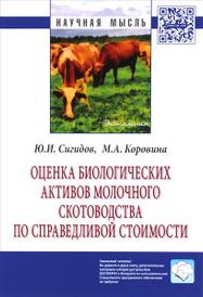 Оценка биологических активов молочного скотоводства по справедливой стоимости, Ю. И. Сигидов, М. А. Коровина