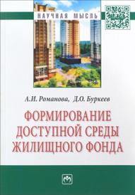 Формирование доступной среды жилищного фонда, А. И. Романова, Д. О. Буркеев