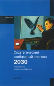 Стратегический глобальный прогноз 2030. Расширенный вариант,