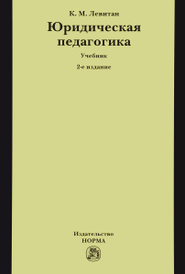 Юридическая педагогика. Учебник, К. М. Левитан
